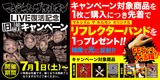 """マキシマム ザ ホルモン、7/1よりライヴ復活記念""""旧譜キャンペーン""""開催決定!"""