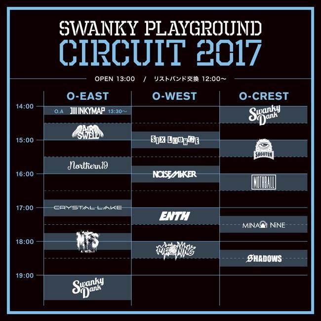 SWANKY-dank_tt_20170602.jpg