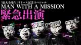 MAN WITH A MISSION、6/14にAbemaTVにて映像作品『狼大全集V』発売記念スペシャル番組の放送決定!