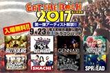 """滋賀県最大級の入場無料フェス""""EAT THE ROCK 2017""""、第1弾出演アーティストにHOTSQUALL、BUZZ THE BEARS、OVER ARM THROW、SHACHIら8組決定!"""