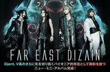 """鬼才と呼ぶべき異彩を放つ4人組、Far East Dizainのインタビュー公開!結成から2年を経て到達したオリジナル・サウンド!""""神経世界""""が表現された初ミニ・アルバムをリリース!"""