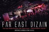 Far East Dizainのライヴ・レポート公開!圧巻のグルーヴ、正確無比なギター・ソロ、4人の一体感――バンドとしてのレベルアップを見せつけたレコ発ツアー・ファイナルをレポート!