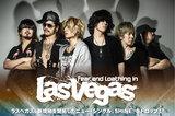 Fear, and Loathing in Las Vegasのインタビュー含む特設ページ公開!新境地を開拓したシンガロング必至のニュー・シングル、明日リリース!