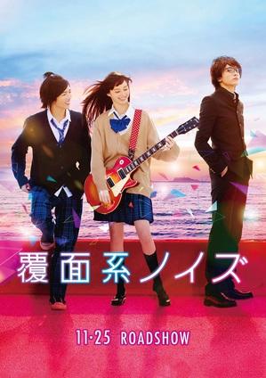 fukumen_teaser_poster.jpg