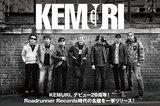 デビュー20周年を迎えるKEMURIのインタビュー&動画メッセージ含む特設ページ公開!日本のスカ・パンク・シーンを賑わせたRoadrunner時代の初期5作品リイシュー盤を本日リリース!
