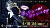 KAMIJO、6/16よりVersailles公式チャンネルにて新番組スタート!