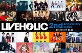 下北沢LIVEHOLICオープン2周年記念イベント、明日6/9~3週間にわたり開催! NoisyCell、オメでた、PAN、彼女、LASTGASP、DOG MONSTERら出演!