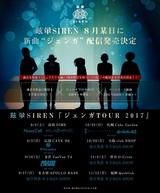 福岡発の叙情型エモ・ロック・バンド 眩暈SIREN、8月に新曲「ジェンガ」の配信リリース決定!9月より全国ツアーの開催も!