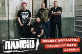 RANCIDの特集公開!元BAD RELIGIONのBrett Gurewitzをプロデューサーに迎えた、パンク・シーン重鎮バンドの原点回帰作となるニュー・アルバムを本日リリース!