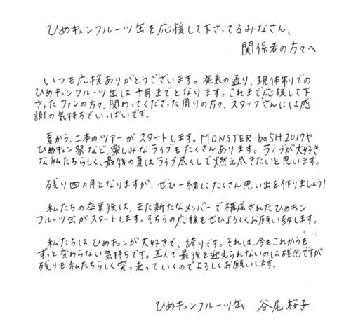 sakurako.jpg