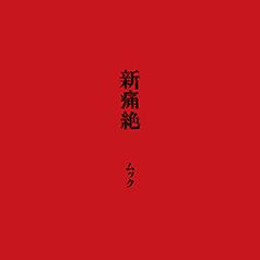 shinnyuetu-kaijyo.jpg