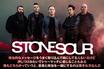 """STONE SOURのインタビュー&動画メッセージ公開!全曲ライヴ・レコーディングを行い、社会に対するエモーションを""""ロックンロール""""へと昇華した6thアルバムを6/30リリース!"""