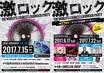 入場無料券を4組8名にプレゼント!7/15東京、7/22大阪激ロックDJパーティーに無料で行くチャンス!