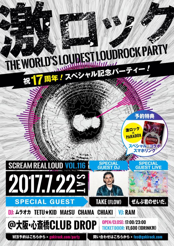 TAKE(FLOW)より7/22(土)大阪激ロック17周年記念DJパーティー@心斎橋DROP出演に向けてのビデオコメント到着!