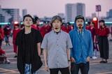 10-FEET、本日リリースのニュー・シングルより約400人のファンとともにワンカットで作りあげた「太陽4号」のMV公開!