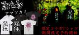 """""""服飾文学""""を掲げる人気ブランド""""アマツカミ""""、黒百合と影とのコラボTシャツがゲキクロ&ヴィレヴァン通販にて期間限定予約開始"""