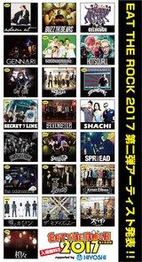 """滋賀県最大級の入場無料フェス""""EAT THE ROCK 2017""""、第2弾出演アーティストにG4N、シクセブ、Xmas Eileen、SCUMGAMESら14組決定!"""
