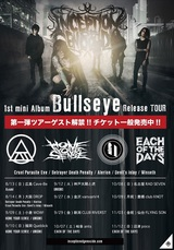 INCEPTION OF GENOCIDE、8月より開催するレコ発ツアー第1弾ゲストにHONE YOUR SENSE、EACH OF THE DAYS、Azami、UNIONSら決定!