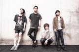 MELLOWSHiP、10/4に4thミニ・アルバム『NUMBER』リリース&レコ発ツアー開催決定! 新ヴィジュアルも公開!