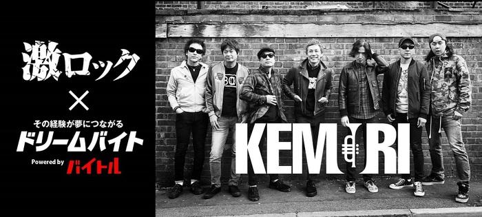 """KEMURIにインタビューするアルバイト大募集! バイトル×激ロックがタッグを組んだ""""ドリームバイト""""企画、本日スタート!"""