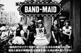 """BAND-MAIDのインタビュー&動画メッセージ公開!""""ひと言では言い表せないバンドになりたい""""――壮大なバラードとアッパーなロック・チューンが表題の初両A面シングルを7/19リリース!"""