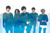 国産Djent/プログレ・メタルコア・バンドの新鋭 Earthists.、8月に東南アジア・ツアー開催決定!