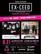 """音楽プラットフォーム""""muevo""""主催の新イベント""""EX-CEED""""、追加公演として8/31にXmas Eileen、PassCodeによるツーマン・ライヴ開催決定!"""