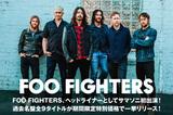 サマソニ初出演でヘッドライナー抜擢のFOO FIGHTERS特集公開!バンドの過去名盤全9作品が期間限定特別価格で本日一挙リリース!サイン入りギターが当たるプレゼント・キャンペーンも!