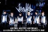 """haderu(田村淳)率いるヴィジュアル系バンド""""jealkb""""のインタビュー&動画公開!本気で遊び、本気で作り、本気で夢を追う!バンドの精神を高らかに響かせる新作を7/19リリース!"""