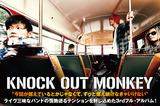 KNOCK OUT MONKEYのインタビュー&動画メッセージ公開!ライヴ三昧なバンドの情熱迸るテンションを封じ込めた、夏にピッタリの燃焼盤3rdフル・アルバムを7/5リリース!