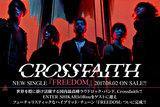 Crossfaithのインタビュー含む特設ページ公開!Rou(ENTER SHIKARI)参加のフューチャリスティックなトラックを表題に掲げた最新シングル&映像作品を8/2同日リリース!
