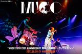 MUCC、結成20周年アニバーサリー日本武道館公演のライヴ・レポート公開!初期曲中心&近年の楽曲メインという対になる内容で、夢鳥と共に向かう未来への飛躍を感じさせた2日間をレポート!