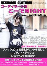 """GEKIROCK CLOTHING presents """"コーディネートはこーでNIGHT!!~feat. acOlaSia~ 9/23(土)開催決定!入場無料&プレゼントあり!"""