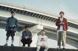 04 Limited Sazabys、8/30リリースのニュー・シングル『Squall』全曲トレーラー映像公開!