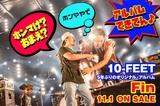 10-FEET、11/1に5年ぶりとなるニュー・アルバム『Fin』リリース決定!