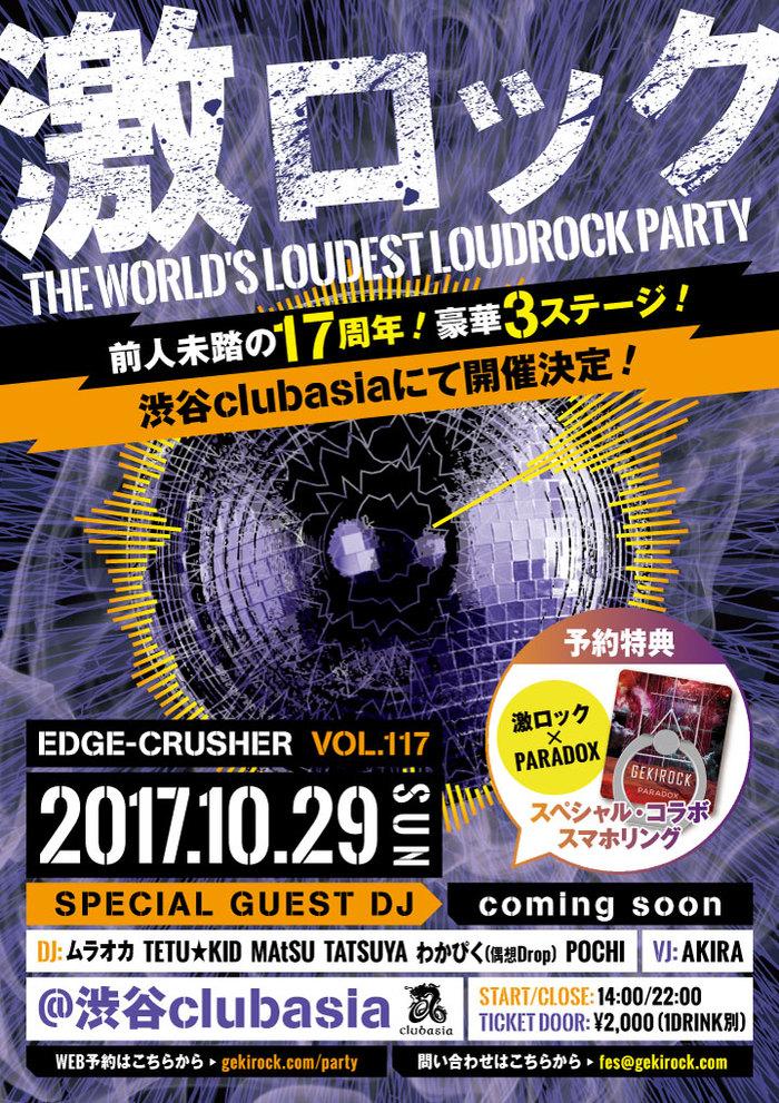 10/29(日)東京激ロック17周年記念DJパーティー@渋谷asia予約特典に激ロック×PARADOXのコラボ・スマホ・リングが決定!