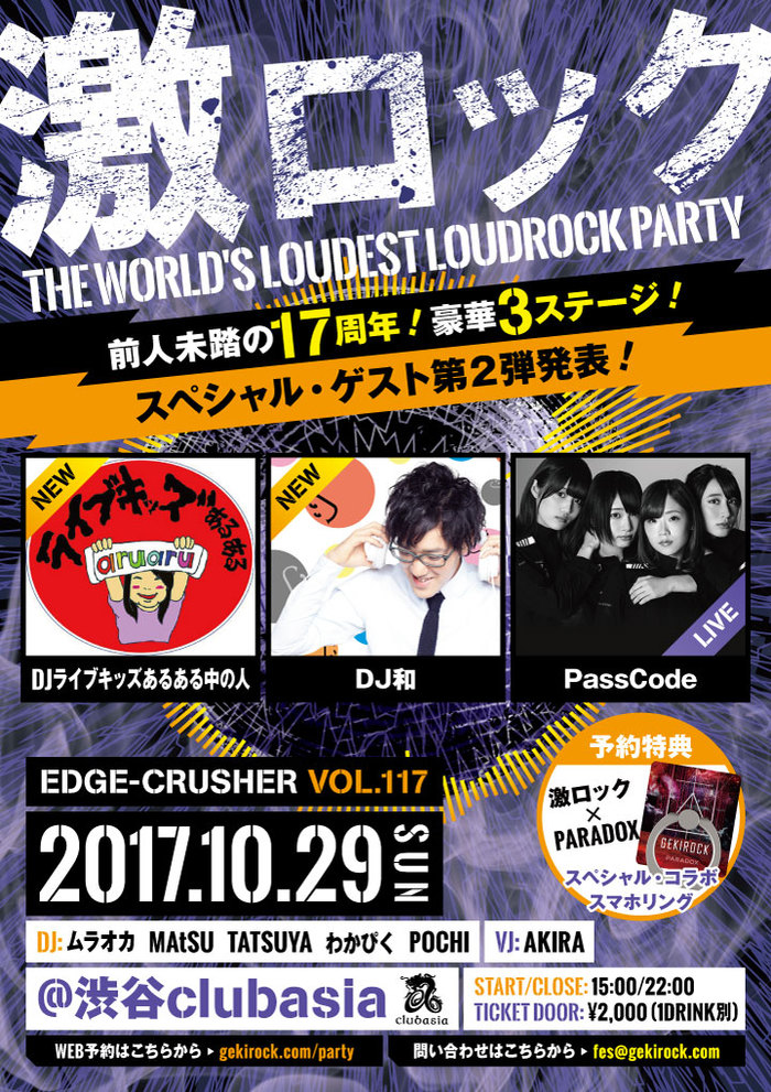DJライブキッズあるある中の人、DJ和ゲスト出演決定!10/29(日)激ロック17周年記念DJパーティー@渋谷clubasia開催!