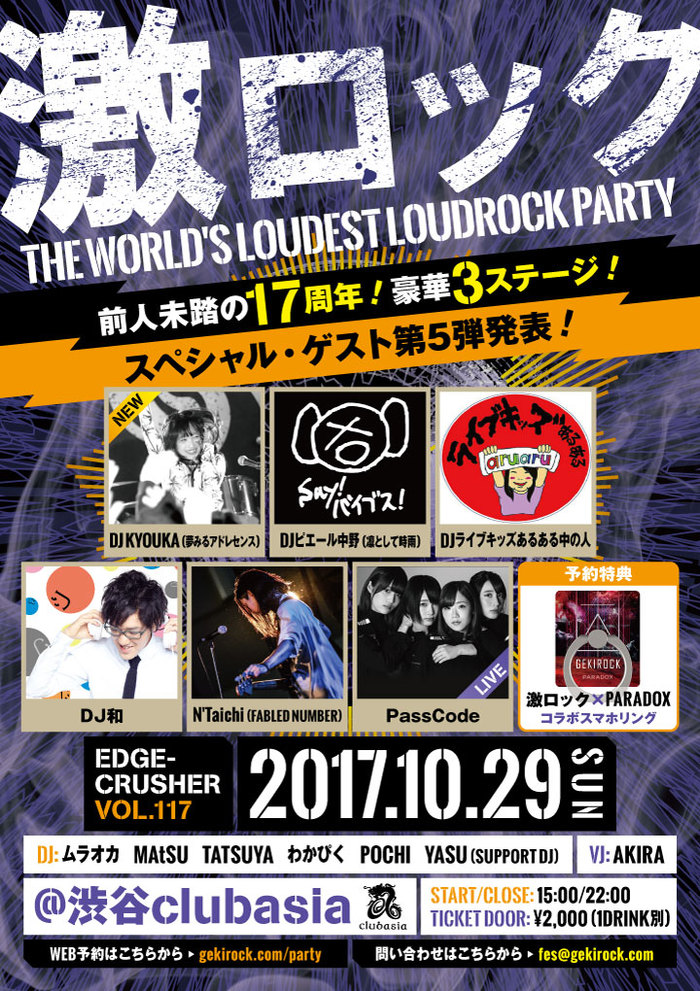 DJ KYOUKA(夢みるアドレセンス)ゲストDJ出演決定!10/29(日)東京激ロック17周年記念パーティー@渋谷asia開催!