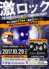 PassCodeゲスト出演決定!10/29(日)激ロック17周年記念DJパーティー@渋谷clubasia開催!