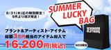 ゲキクロ、夏の福袋予約受付中!人気ブランドのサマー・アイテムをお得にゲット!