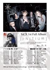 様々なバックグラウンドを持つ5人組 SiCX、1stフル・アルバム『INITIUM』リリース・ツアー前半日程発表!