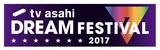 """""""テレビ朝日ドリームフェスティバル2017""""、第1弾出演アーティストにWANIMAら決定!"""