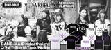 【明日迄の期間限定!】BAND-MAID、シングル『Daydreaming / Choose me』のリリースを記念した、deathsightとのゲキクロ限定カラーを含むコラボTEE&TANK TOPの予約受付中!