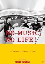 """Hi-STANDARD、タワレコ""""NO MUSIC, NO LIFE!""""ポスターに登場! 本日より全店にて順次掲出!"""