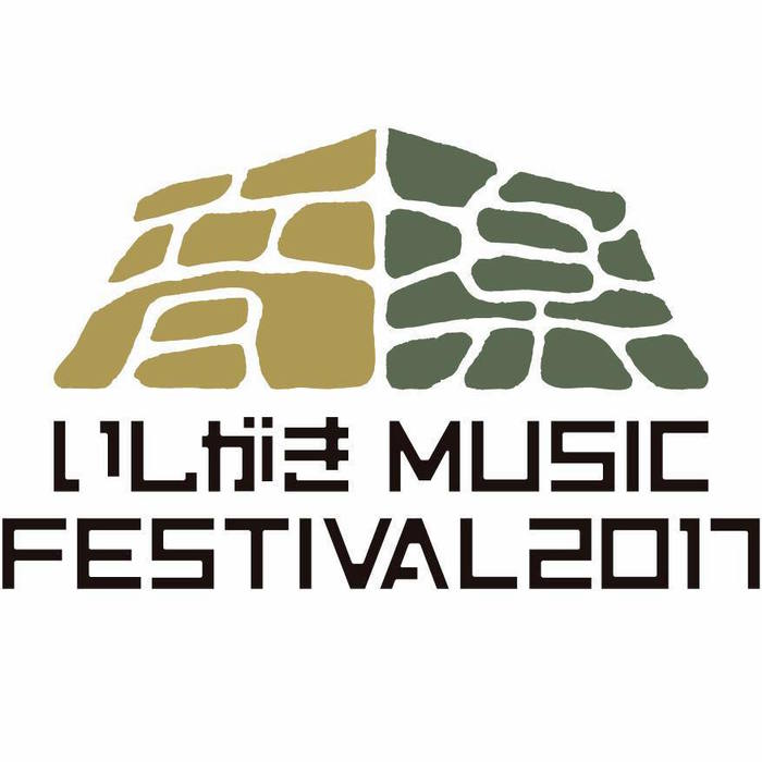 """野外音楽イベント""""いしがきMUSIC FESTIVAL2017""""、第3弾アーティストにKen Yokoyama、MONOEYES、DJトーキョー・タナカ(マンウィズ)ら決定!"""
