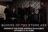 QUEENS OF THE STONE AGEのインタビュー公開!生々しいディストーションやヴォイシングの妙が際立つ、鉄壁の布陣を迎えた4年ぶりのニュー・アルバムを8/25リリース!