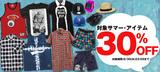【本日23時59迄!】ゲキクロ、サマーセール開催中!対象商品30%OFF!毎年恒例のLUCKY BAGも好評予約受付中!