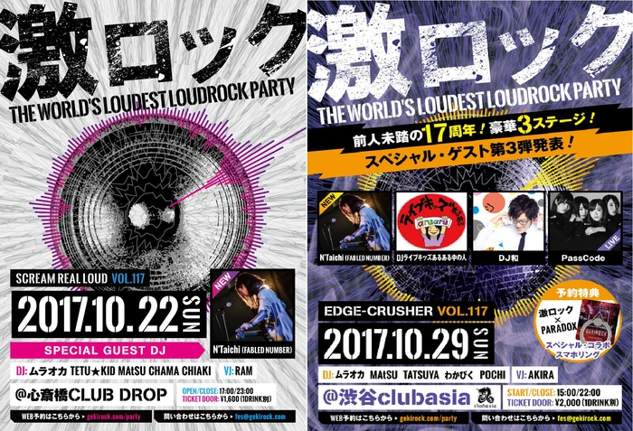 N'Taichi(FABLED NUMBER)ゲストDJ出演決定!10/22(日)大阪激ロック@心斎橋DROP、10/29(日)東京激ロック17周年@渋谷asia開催!
