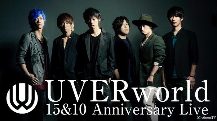 UVERworld、8/26にAbemaTVにて結成15周年&デビュー10周年記念ライヴ全編初オンエア決定!