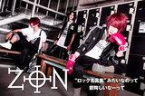 3ピース・ヴィジュアル系ラウドロック・バンド、ZONのインタビュー公開!ツー・ステップ必至のアップテンポなナンバー「Mr.GONG」を表題に掲げたニュー・シングルを8/16リリース!
